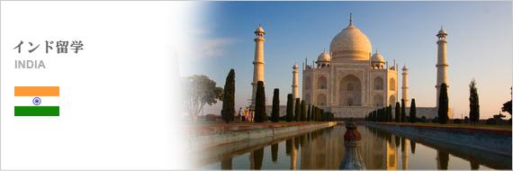 インド留学